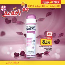 déodorant narta femme Tunisie