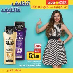 Shampooing GLISS Tunisie
