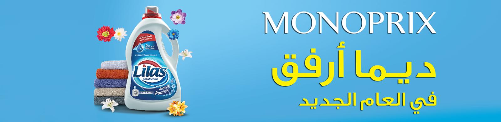 Promotions des hypermarchés en Tunisie   Catalogue Promo