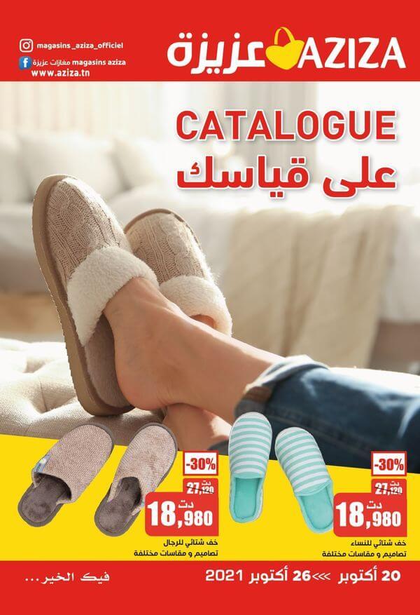 Catalogue AZIZA